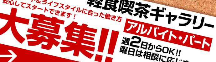 野田太平ゴルフセンターパート・アルバイト募集中!