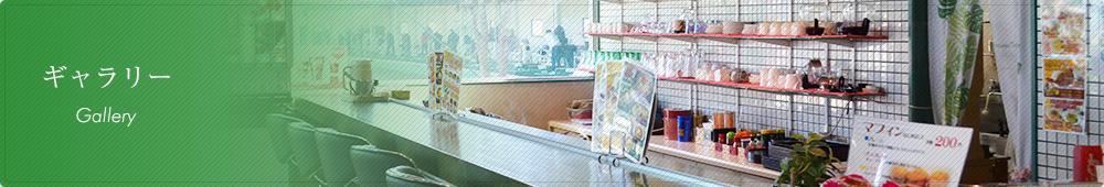 軽食喫茶ギャラリー