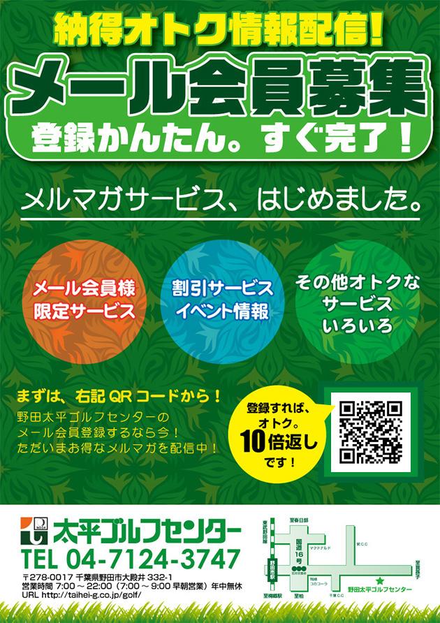 田太平ゴルフセンターメールマガジン登録2